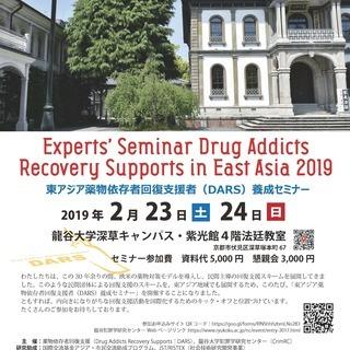 東アジア薬物依存者回復支援者(DARS)養成セミナー