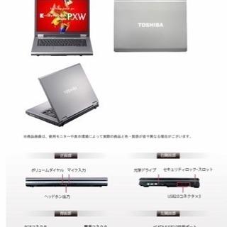 残り少な❣️Windows10★TOSHIBA Dynabook satellite pxw/55kw - 高知市