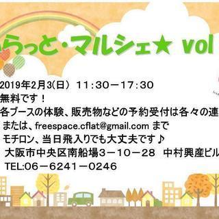 ★入場無料★ 2/3(日) ふらっと・マルシェ vol.34