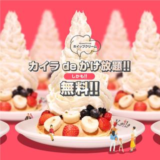ホイップクリーム好きな方必見!カフェカイラ渋谷で『カイラdeかけ放...