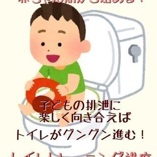 赤ちゃん期からできる!子どもの排泄に楽しく向き合えば、トイレはグン...