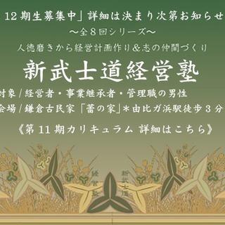 新武士道経営塾