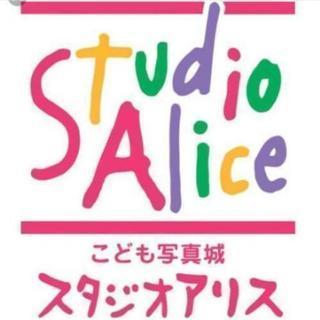 スタジオアリス★撮影半額クーポン
