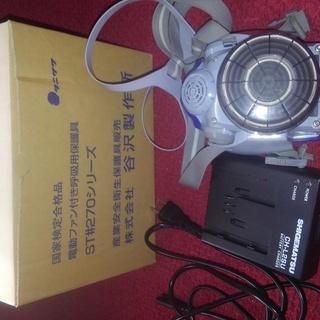 値下げ!!タニザワ製作所電動ファン付き呼吸用保護具