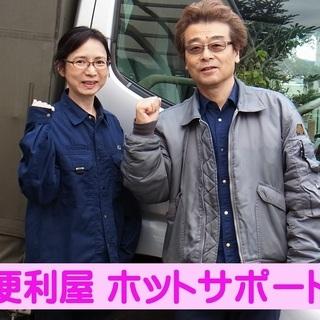 学生・単身者様 ミニ引越専門! 便利屋 ホットサポート 不用品回収...