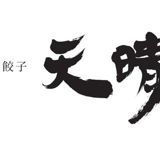 【横浜天晴餃子】餃子スタンド!オープニングスタッフ募集!新店舗オ...