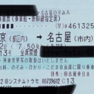 新幹線 東京 名古屋 1/12