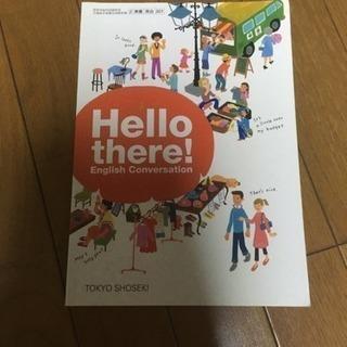 高等学校外国科用 Hello there!英語