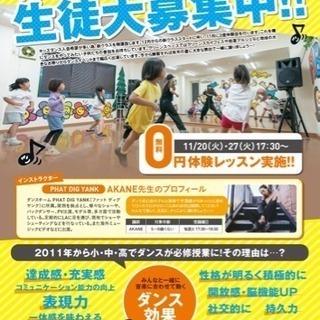京都市左京区岩倉のキッズダンススクール生徒募集!