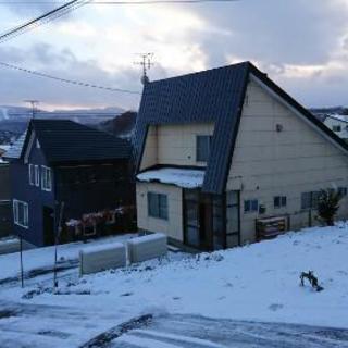 小樽および近隣の家お売りください