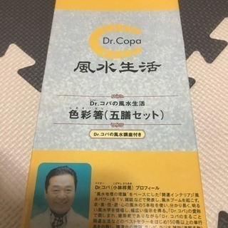 Dr.コパの風水生活(五膳セット)