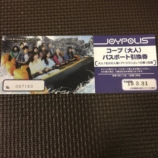 お台場ジョイポリスの入場&乗り放題チケット格安で!