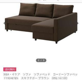 IKEA ソファーベッド 収納スペース付きの画像