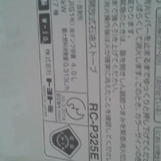 無料 灯油ストーブ(トヨトミ)