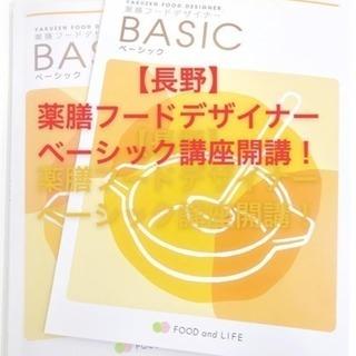 3/9スタート!全4回 【長野市】薬膳フードデザイナーベーシック...