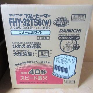 ☆ダイニチ DAINICHI FHY-32TS6 ブルーヒーター...