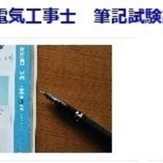 第2種電気工事士 筆記試験、技能試験(eラーニング講座)