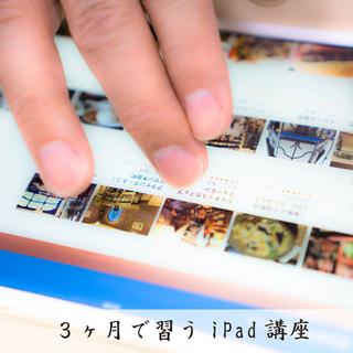 【松山】3ヶ月で習うiPad講座