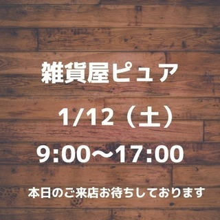 1/12(土) 営業中 雑貨屋ピュア
