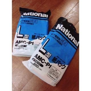 ナショナル。純正L型紙パック。掃除機用品