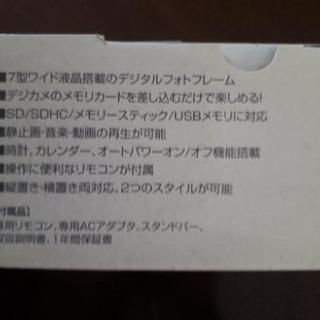 デジタルフォトフレーム【未使用品】 - 家電