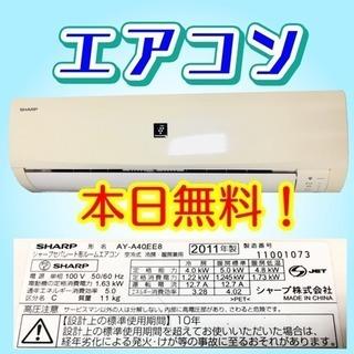 〆引取待ち!本日無料!★2011年製エアコン★冷暖房 シャープ ...