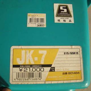 215/65R15 ネット チェーン アテンザにて使用品 中古 ...