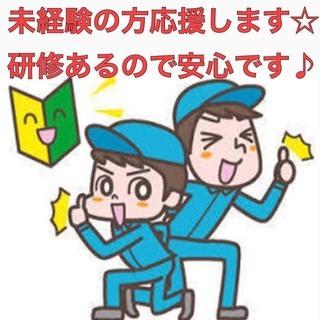 【10名募集】大阪市内でのお仕事♪未経験でも安心!