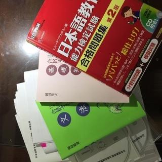 日本語教育能力検定参考書・問題集・CDセット (日本語教育能力検...