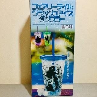 フェアリーテイルクラッシュアイスタンブラー  ブルー 【新品未開封】