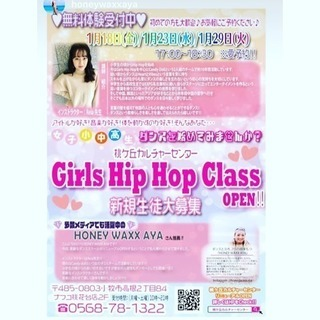 ダンス教室 新規オープン 無料体験募集 hip-hop