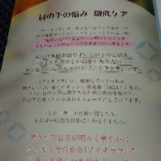 アイキララ 未使用品5本 - コスメ/ヘルスケア