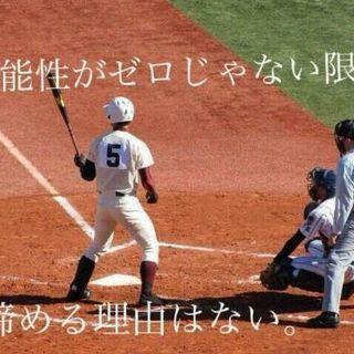 野球大好き⚾️(少年野球、中学野球をさせている親御さん)