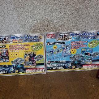 【ポケモンカード】GXウルトラシャイニー体験版デッキ(非売品)