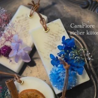CaraFiore Aroma Wax  アロマワックス認定講座 - フラワー