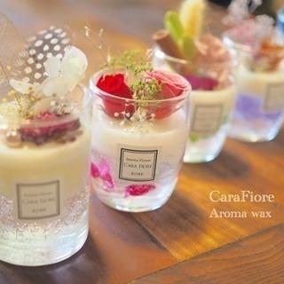 CaraFiore Aroma Wax  アロマワックス認定講座 - 宇都宮市