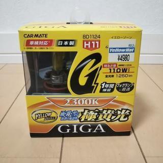 カーメイト GIGA 極黄光 H11用(イエローランプバルブ)2...
