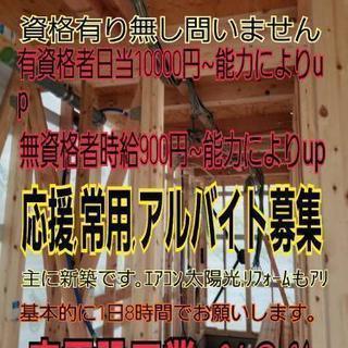 電気の仕事です。徳島県