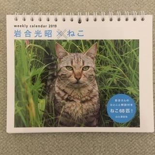 岩合光昭×ねこ ウィークリーカレンダー2019