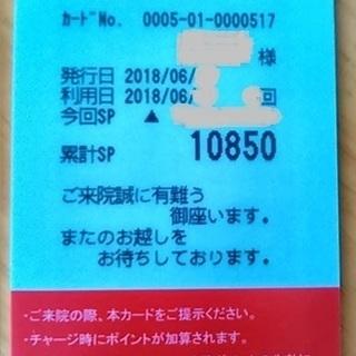 たけだ整骨院 プリペイドカード 10850円 → 6000円で ...