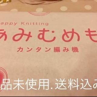 ◆かんたん編み機 あみむめも 最新機種◆新品未使用品◆