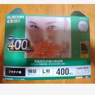エレコムプラチナ写真用紙特厚お得用400枚パック