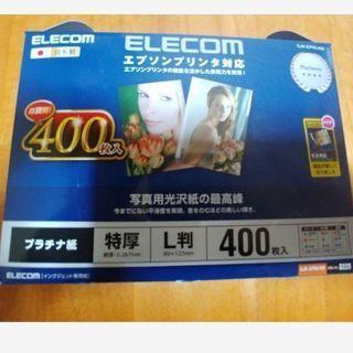 EPSON用プラチナ写真用紙特厚お得用400枚パック