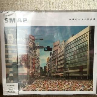 【最終値下げ】SMAP 「世界に一つだけの花 」新品未開封