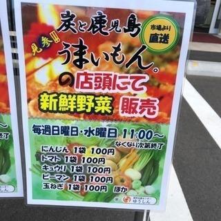 肉炉端 うまいもん前で、野菜100円販売中! - 鹿児島市