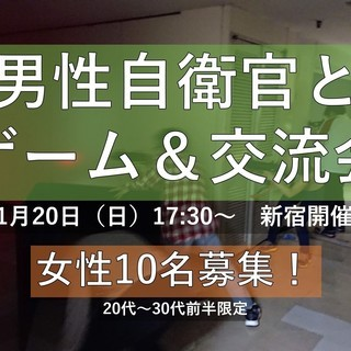 【1月20日(日)】男性自衛官と交流ゲーム会!女性10名限定募集!...