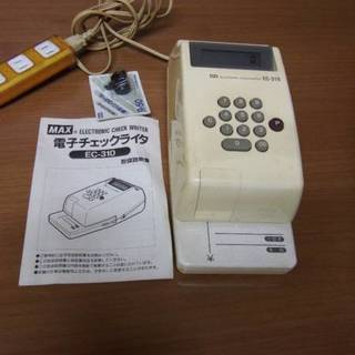 マックス 電子チェックライタ  EC-310
