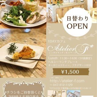 1DAYカフェ〜オーガニックワイン会・マクロビケーキ・ヨガ・瞑想...