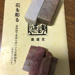 手作り石印セット(石材6本付き)