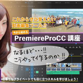 ★初心者向け★1日で学ぶ動画編集ソフトPremierePro!